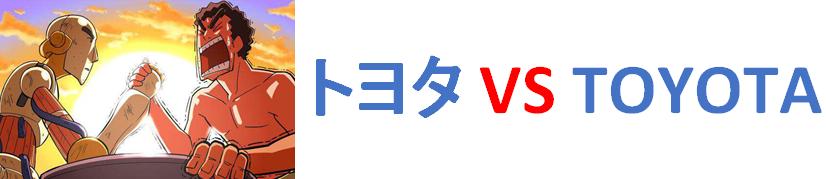 トヨタvsTOYOTA