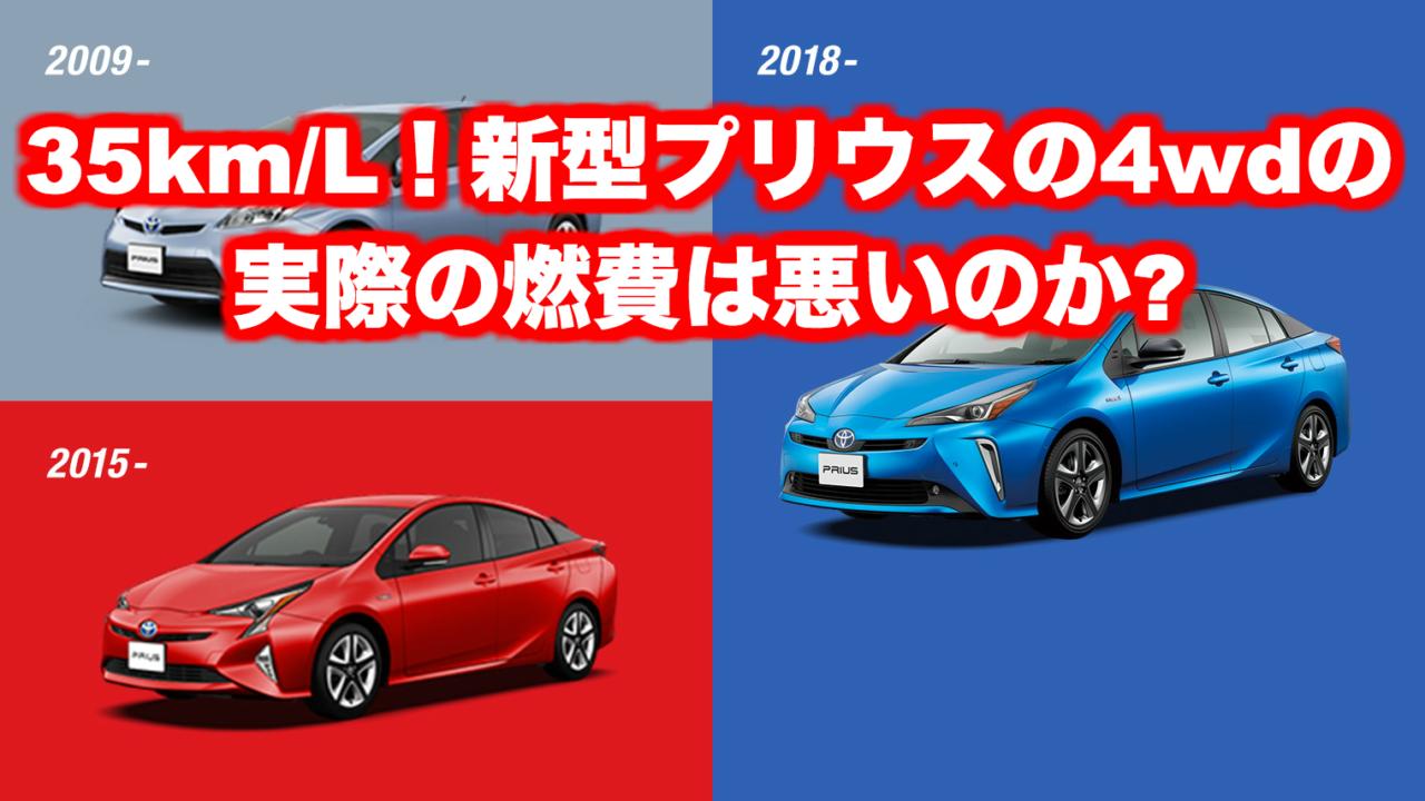 プリウス4WD_燃費トップ