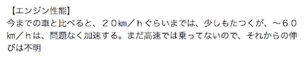 tanto_enjinemotatuki