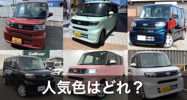 tanto_ninkisyoku