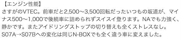 n-box_engine
